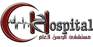 مستشفى الحسن