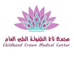 مركز تاج الطفوله الطبي
